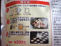 小粋のたこ焼セット 4.JPG